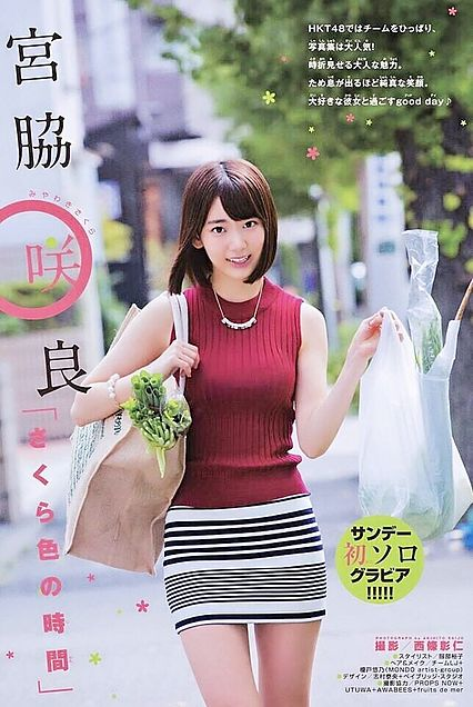 宮脇咲良 HKT48 週刊少年サンデー AKB48の画像 プリ画像