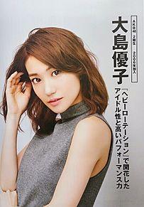 日経エンタテインメント AKB48 大島優子の画像(プリ画像)