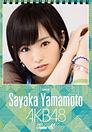 山本彩 カレンダー NMB48 AKB48 プリ画像