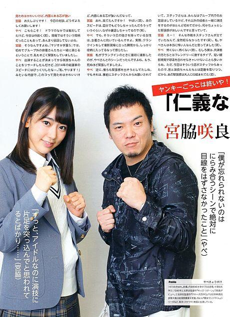 宮脇咲良 DOCUMENTARY of HKT48 ブックレットの画像 プリ画像