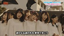 島崎遥香 AKB48 翼はいらない 横山由依 岡田奈々の画像(プリ画像)