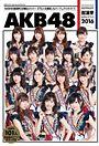 島崎遥香 AKB48選抜総選挙ガイドブック2016 山本彩 プリ画像