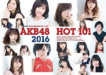 AKB48選抜総選挙ガイドブック 向井地美音 島崎遥香の画像(プリ画像)