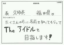 長久玲奈 チーム8 くれにゃん AKB48 私服グラビアの画像(プリ画像)