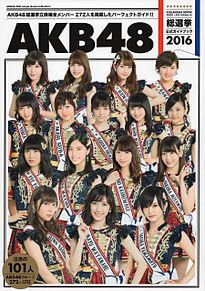AKB48選抜総選挙公式ガイドブック2016の画像(山本彩/NMB48に関連した画像)