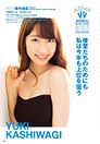 柏木由紀 AKB48選抜総選挙公式ガイドブック2016 プリ画像