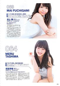 田島芽瑠 渕上舞 AKB48選抜総選挙公式ガイドブック2016の画像(プリ画像)
