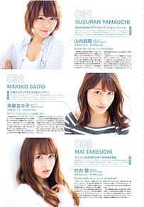 山内鈴蘭 AKB48選抜総選挙公式ガイドブック2016の画像(プリ画像)
