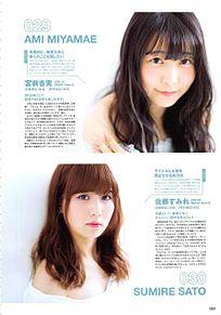 宮前杏実 AKB48選抜総選挙公式ガイドブック2016の画像(プリ画像)