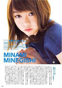 峯岸みなみ AKB48選抜総選挙公式ガイドブック2016の画像(プリ画像)