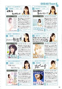 SKE48 AKB48選抜総選挙公式ガイドブック2016の画像(プリ画像)