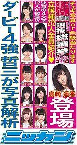 島崎遥香 AKB48選抜総選挙 AKB48の画像(プリ画像)