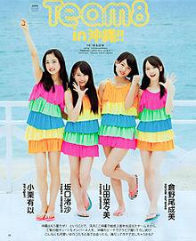 倉野尾成美 チーム8 AKB48 BOMBの画像(プリ画像)