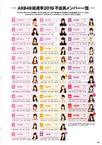 谷川愛梨 あいり AKB48選抜総選挙公式ガイドブック2016の画像(プリ画像)