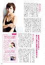 岡田奈々 AKB48選抜総選挙公式ガイドブック2016 プリ画像