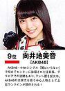 向井地美音 AKB48選抜総選挙公式ガイドブック2016 プリ画像
