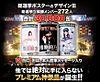 AKB48選抜総選挙 渡辺麻友 指原莉乃 柏木由紀 プリ画像