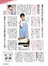 島崎遥香 AKB48 MONOQLO ホーンテッドキャンパス プリ画像