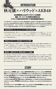 CROW'S BLOOD HKT48 宮脇咲良 渡辺麻友の画像(プリ画像)
