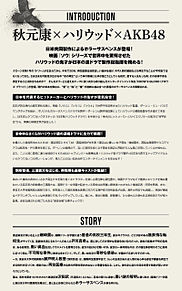 CROW'S BLOOD HKT48 宮脇咲良 渡辺麻友の画像(別所哲也に関連した画像)