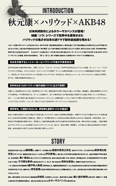 CROW'S BLOOD HKT48 宮脇咲良 渡辺麻友の画像 プリ画像