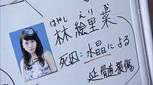 死幣 4話 川栄李奈 AKB48の画像(プリ画像)