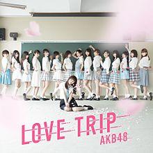 LOVE TRIP AKB48 NMB48 島崎遥香の画像(プリ画像)