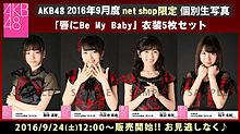 島崎遥香 AKB48 向井地美音 渡辺麻友 柏木由紀の画像(プリ画像)