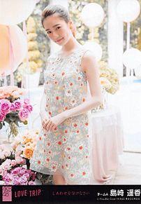 島崎遥香 AKB48 しあわせを分けなさいの画像(プリ画像)