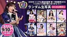 島崎遥香 AKB48 向井地美音 柏木由紀 小栗有以 チーム8の画像(プリ画像)