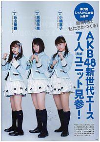小嶋真子 じゃんけん大会公式ガイドブック2016 AKB48の画像(プリ画像)