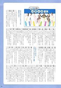 木崎ゆりあ AKB48じゃんけん大会公式ガイドブック2016の画像(プリ画像)