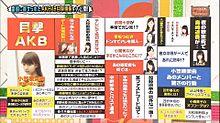 AKB48 島崎遥香 小笠原茉由 木崎ゆりあ 入山杏奈の画像(プリ画像)