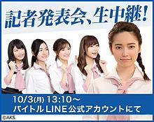 島崎遥香 バイトル AKB48 横山由依 松井珠理奈の画像(プリ画像)