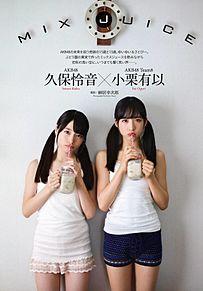 小栗有以 チーム8  AKB48 久保怜音 月刊エンタメ プリ画像