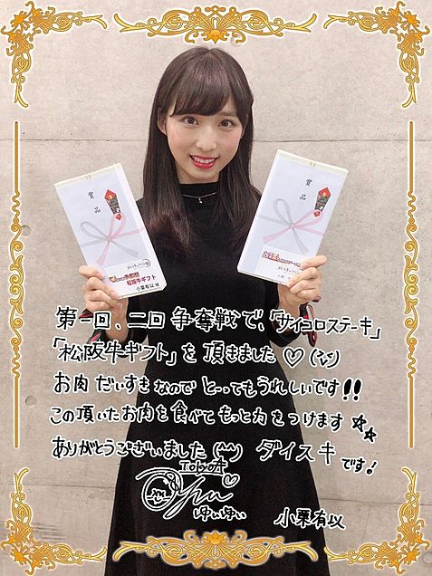 小栗有以 チーム8  AKB48の画像 プリ画像