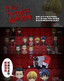 HiGH&LOW×NO MORE 映画泥棒 コラボ!の画像(岩田剛典、斎藤工、映画、に関連した画像)