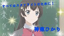 少女歌劇レヴュースタァライトの画像(石動双葉に関連した画像)