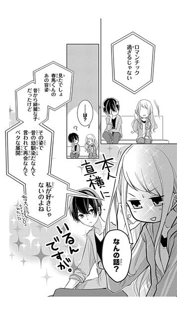 恋と心臓(漫画)の画像(プリ画像)