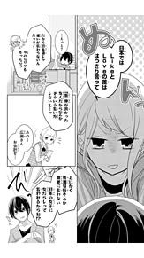 恋と心臓(漫画) プリ画像