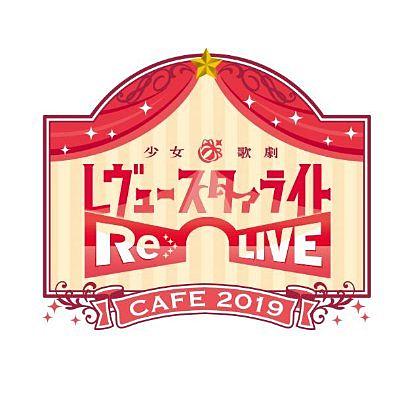 少女☆歌劇レビュースタァライトーRe LIVEーカフェ2019の画像(プリ画像)