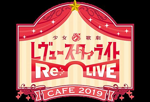 少女☆歌劇レビュースタァライトーRe LIVEーカフェ2019の画像 プリ画像