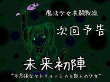本編予告 ~不思議なマトリョーシカと獣人の少女~の画像(プリ画像)