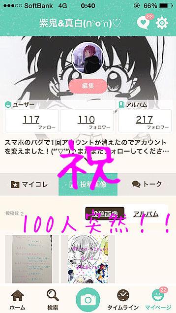 100人突然!!の画像(プリ画像)