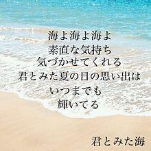 君とみた海 合唱の画像(プリ画像)