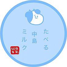 Sexy Zone たべる牧場シリーズ 中島健人の画像(#けんてぃーに関連した画像)