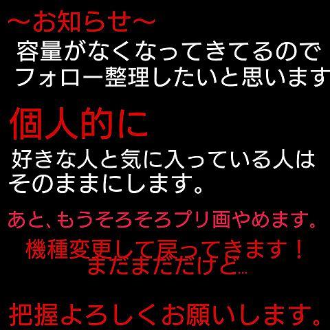 〜お知らせ〜の画像(プリ画像)