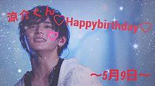 山田涼介くんHappybirthday!!!♡♡の画像(HAPPYBIRTHDAYに関連した画像)