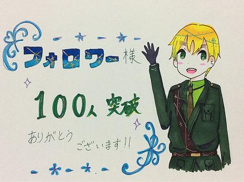 100人突破感謝です!の画像(プリ画像)