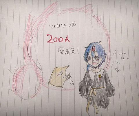 フォロワー様200人突破!!!の画像(プリ画像)